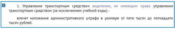 Скриншот ст. 12,7 КоАП РФ