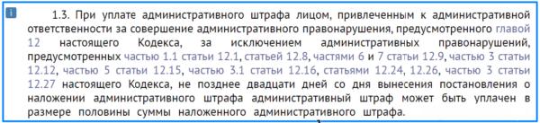 Пункт 1.3 ст. 32.2 КоАП РФ