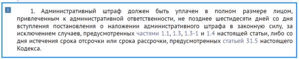 Пункт 1 ст. 32.2 КоАП РФ