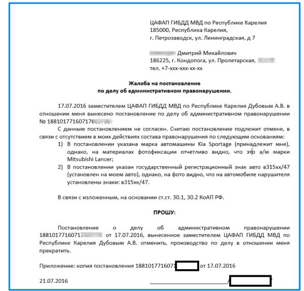 Образец заявления на обжалование штрафа ЦАФАП