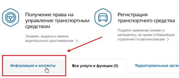 Скриншот Ст. 30,2 КоАП РФ