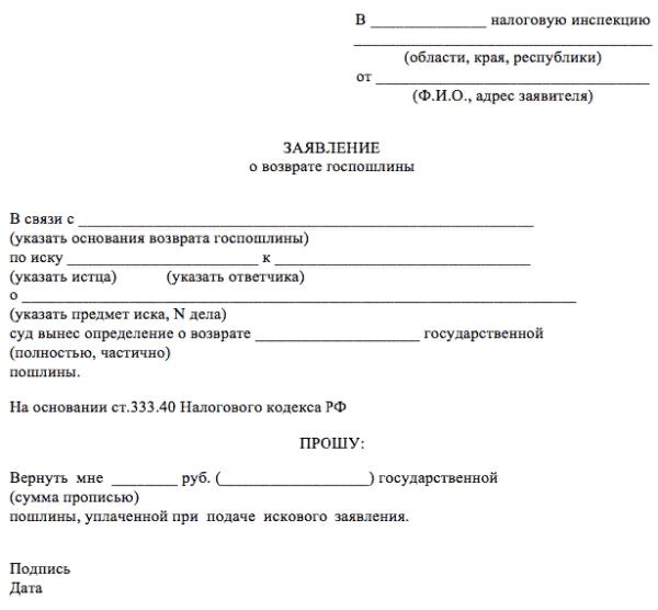 Образец заявления в ФНС и ГИБДД