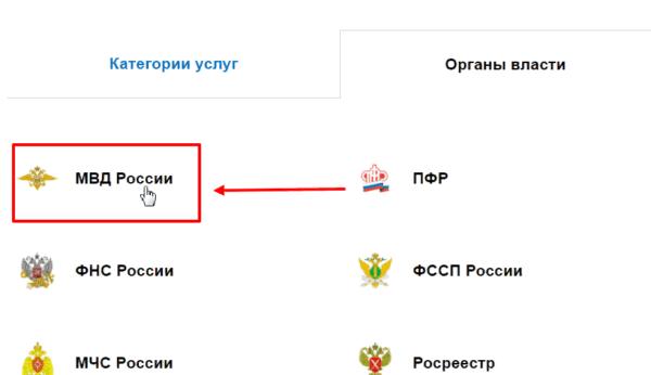 """Блок """"МВД"""""""
