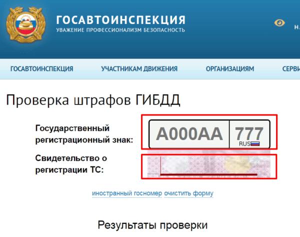 Проверка штрафа через портал ГИБДД