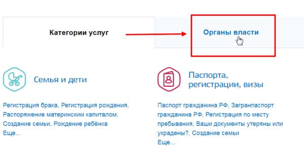 "Блок ""Органы власти"""