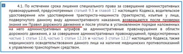 Скриншот. Пункт 4.1 ст. 32.6 КоАП РФ